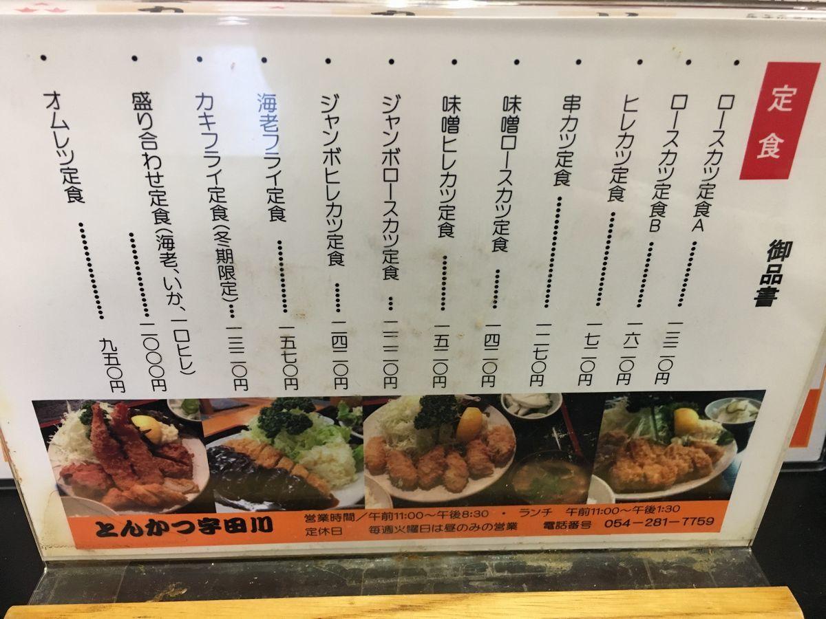 とんかつ宇田川3-3