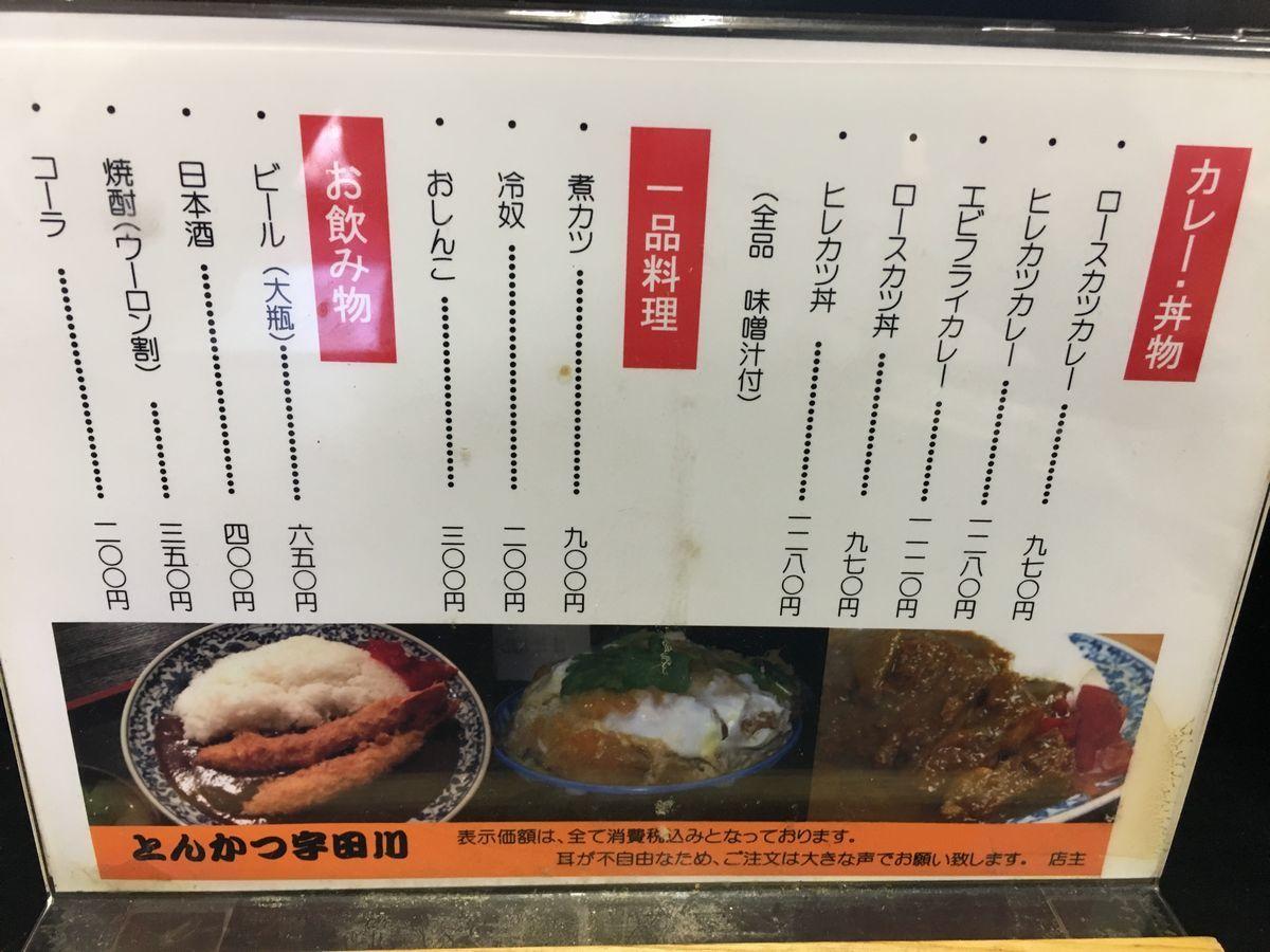とんかつ宇田川3-4