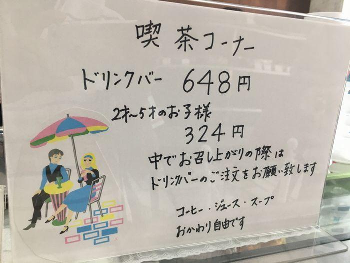 近江屋洋菓子店5