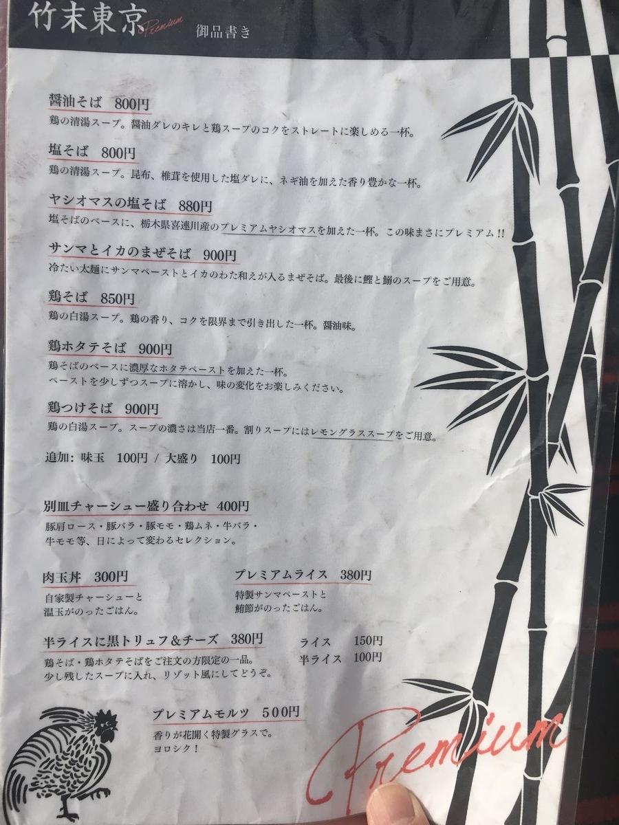 竹末東京3