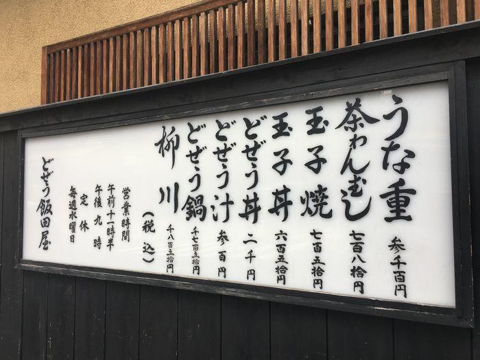 どぜう飯田屋4