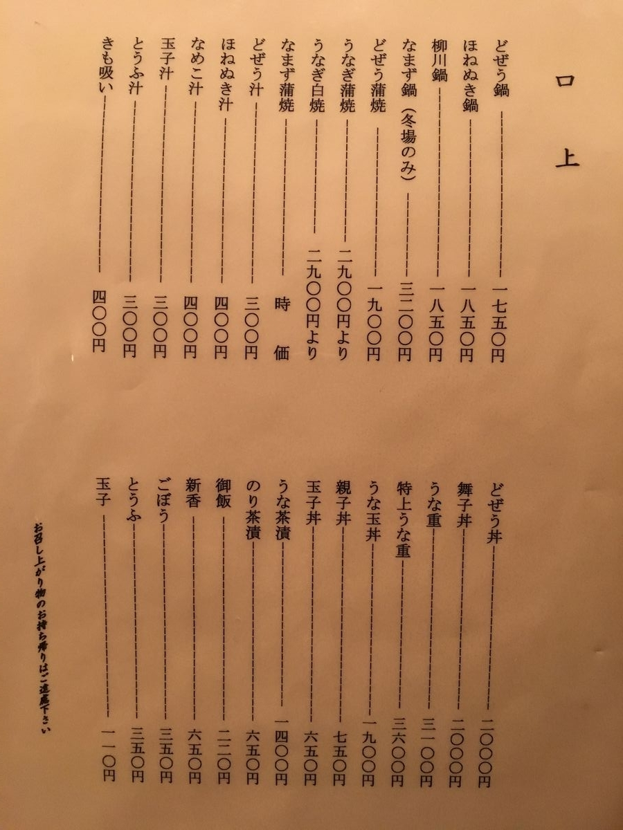 どぜう飯田屋6