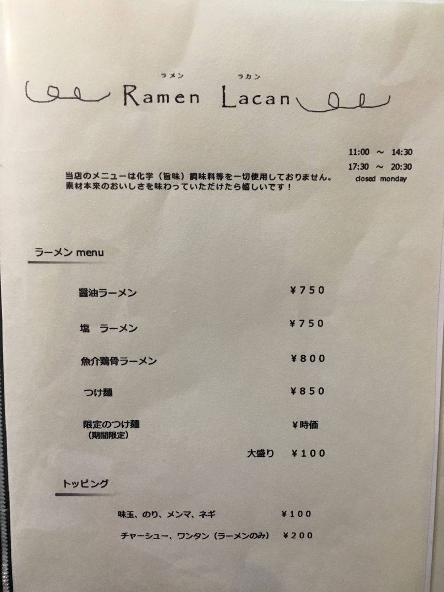Ramen Lacan2-4
