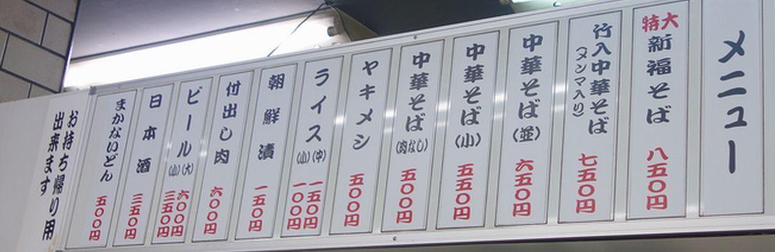 新福菜館本店2