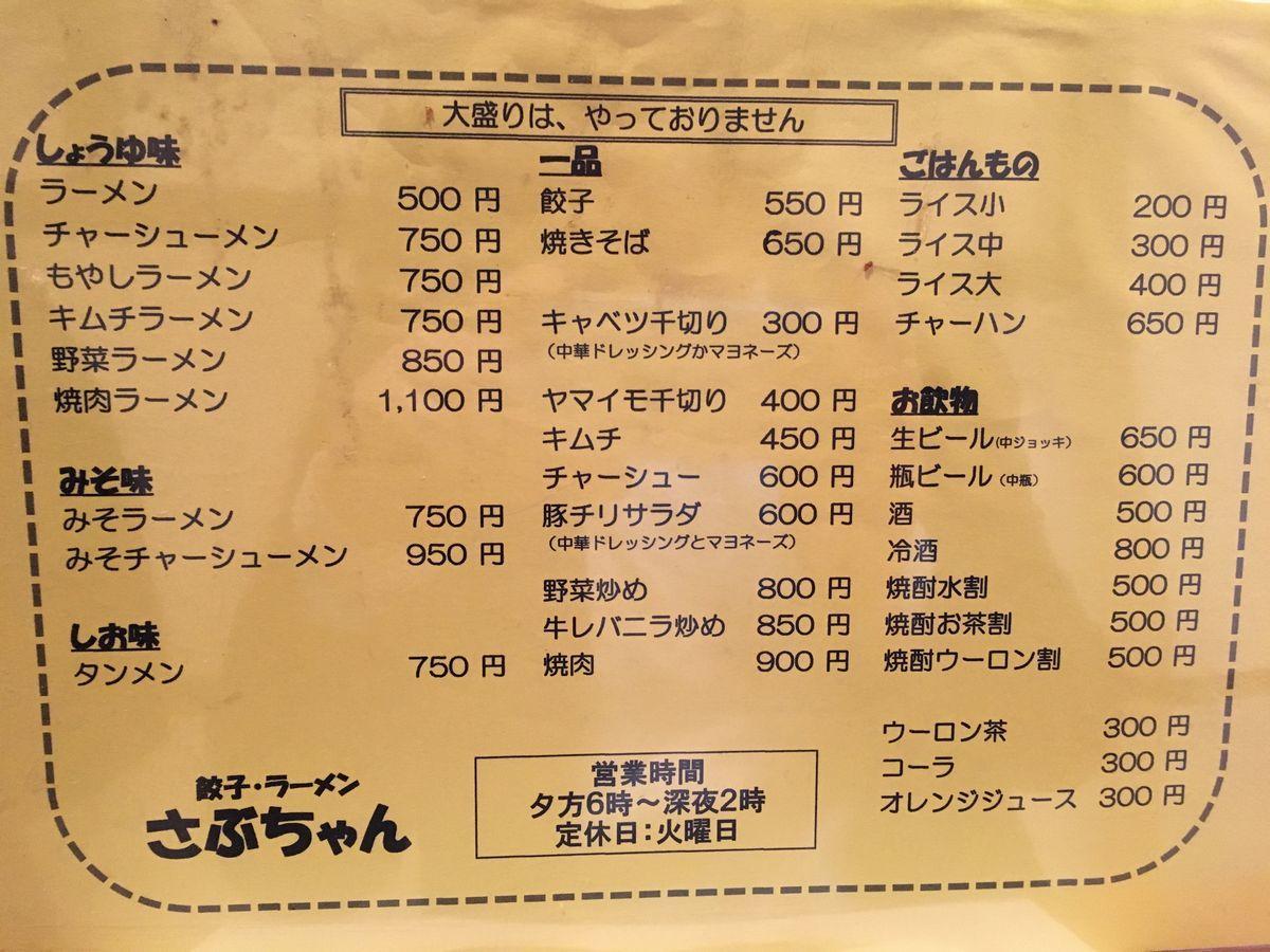 さぶちゃん5-2