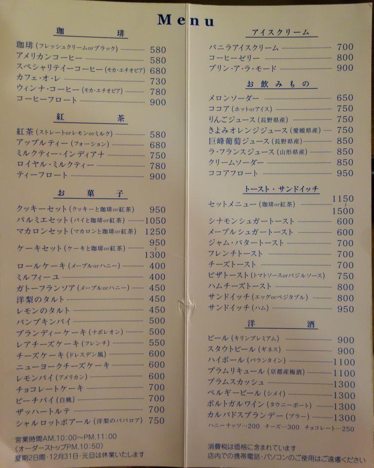 フランソア喫茶店4