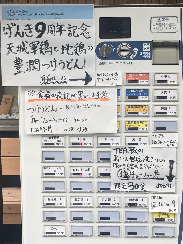 げんき&麺処清水のスペシャルコラボ3