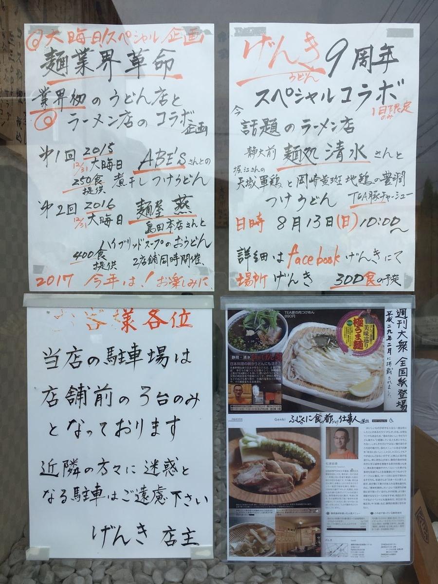 げんき&麺処清水のスペシャルコラボ4