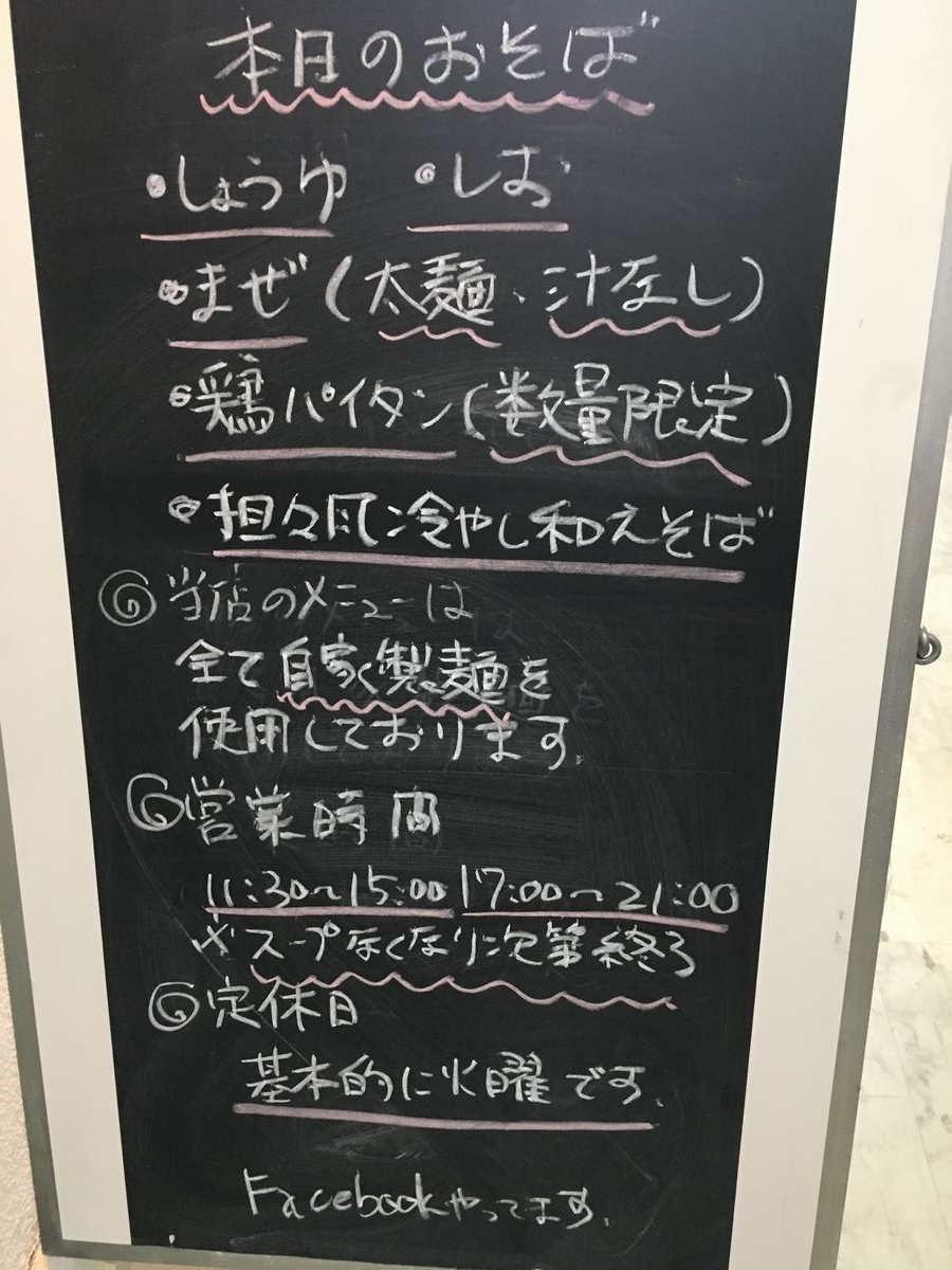 麺屋やまもと3-3