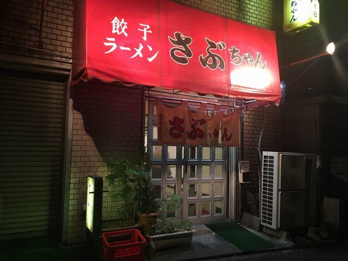 さぶちゃん6-1