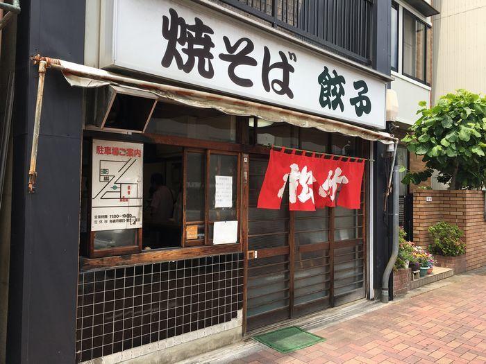 松竹2-1