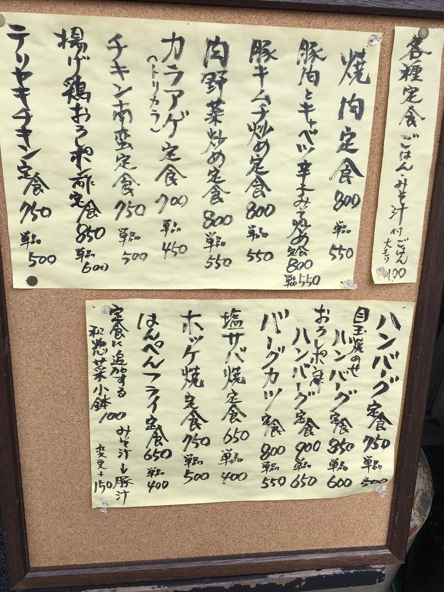 Kuwaya食堂6-4