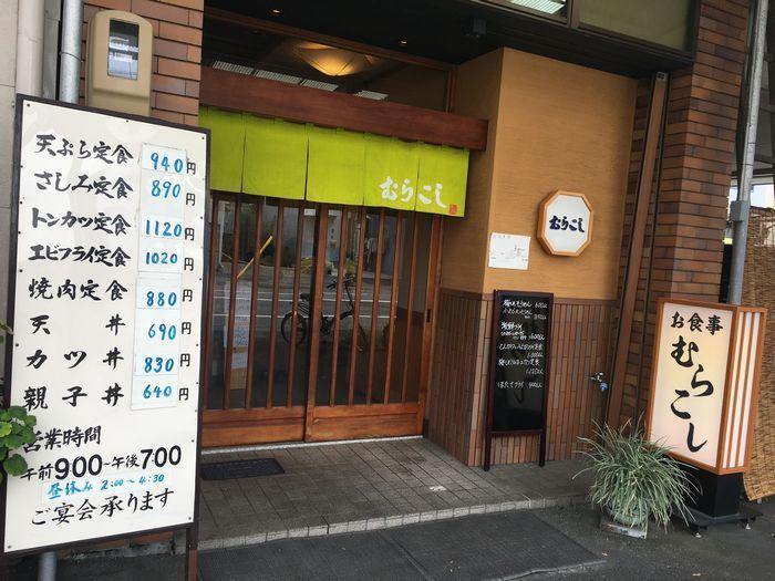 むらこし食堂18-1