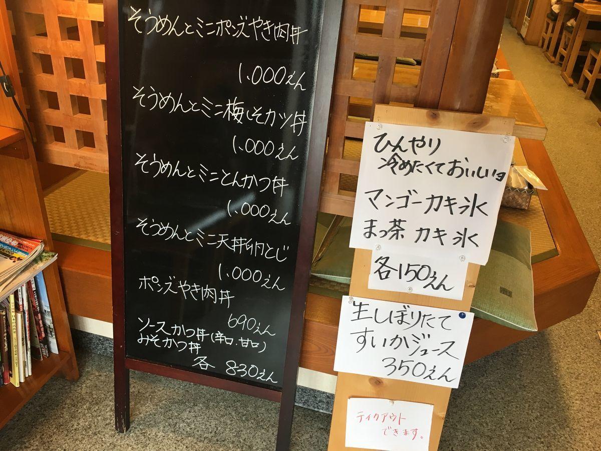 むらこし食堂18-2