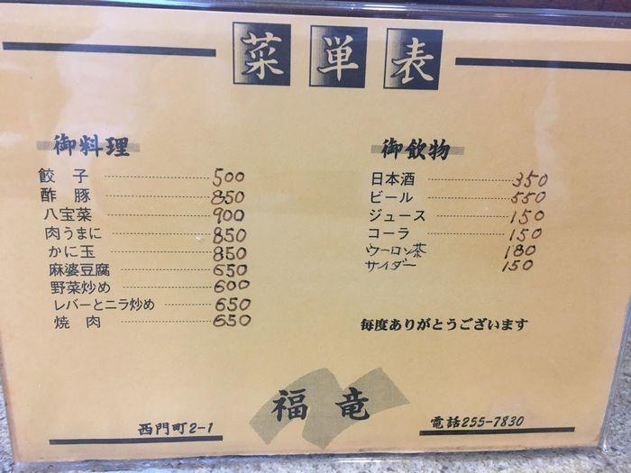 福竜5-2