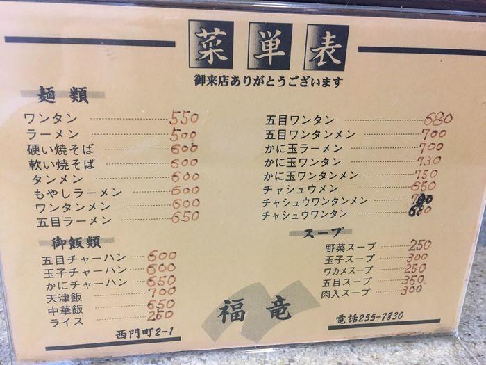 福竜5-3