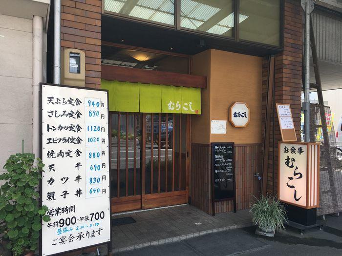 むらこし食堂19-1
