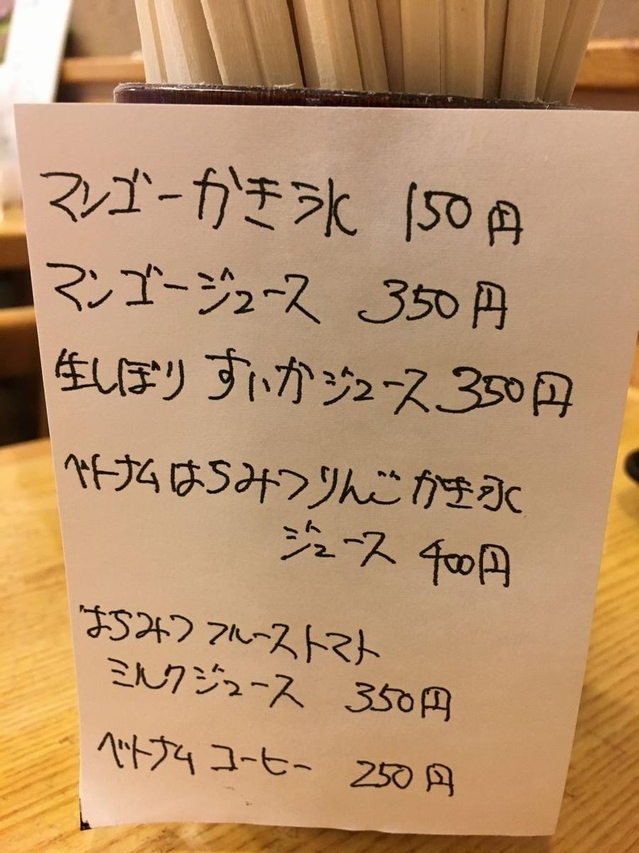 むらこし食堂19-2