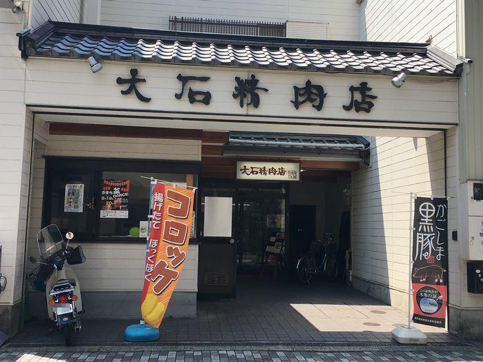 大石精肉店4-1