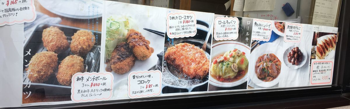 大石精肉店4-3
