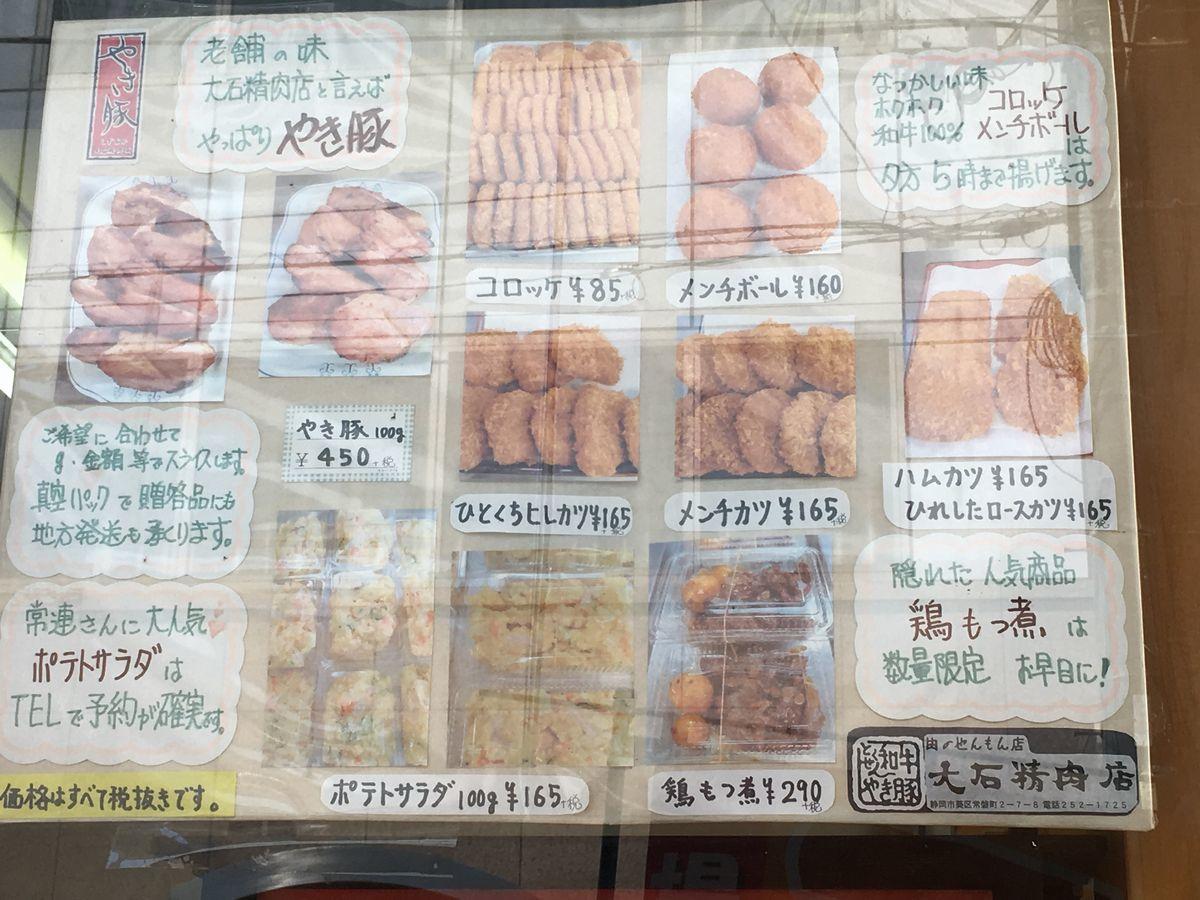 大石精肉店4-4