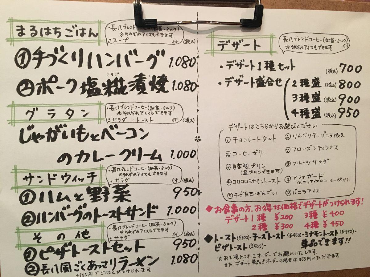 長八珈琲店2