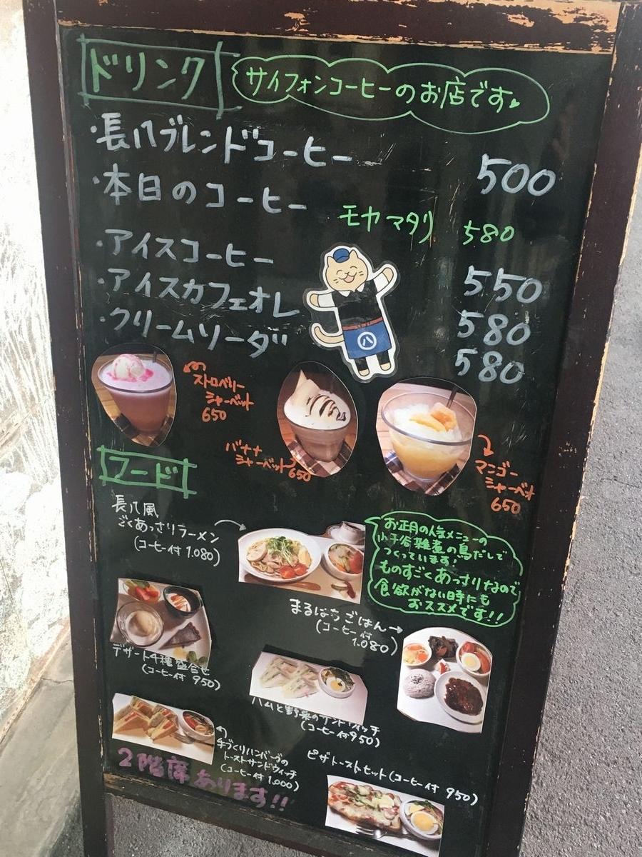 長八珈琲店4
