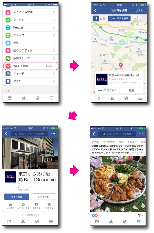 2017年7月1日Facebook、Wi-Fi検索機能を全世界で提供開始