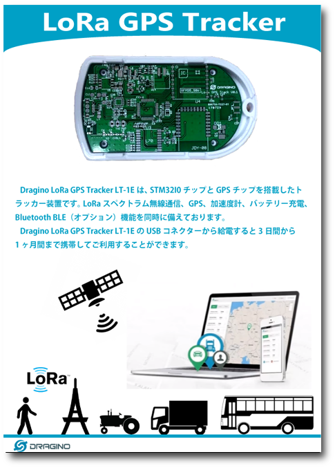 LoRaWAN対応GPS Trackerをリリースします!