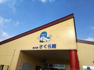 2017-09-26 成田 さくら館