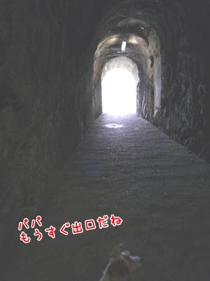 2017-10-05 隧道 パパ怖くない?