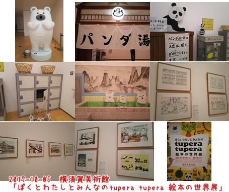 2017-10-5 絵本の世界展-tile