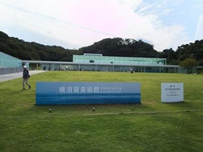 2017-10-05 横須賀美術館