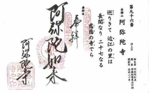 阿弥陀寺(金勝)朱印