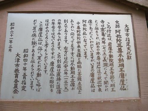石山笠取 (273)
