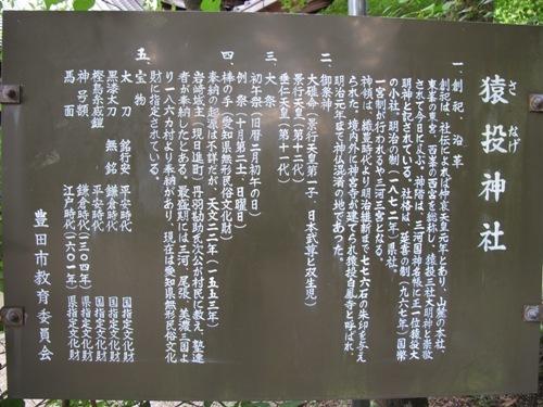 奥三河 (12)