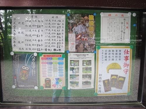 奥三河 (31)