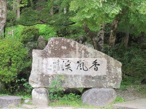 奥三河 (43)