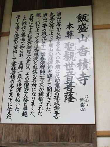 奥三河 (57)