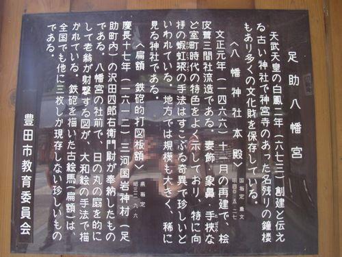 奥三河 (73)
