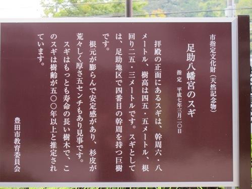 奥三河 (76)