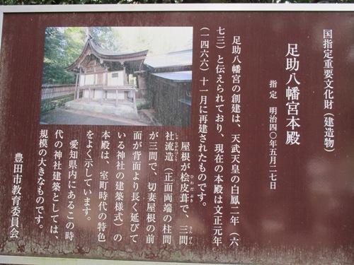 奥三河 (93)