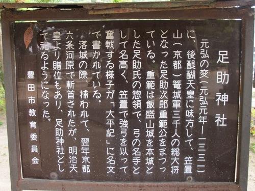 奥三河 (95)
