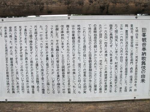 奥三河 (172)