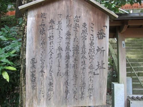 奥三河 (255)