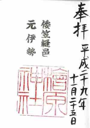檜原神社1