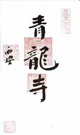 西安 青龍寺