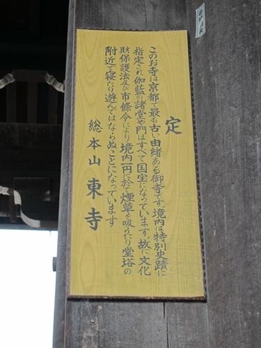 東寺・本願寺 (6)