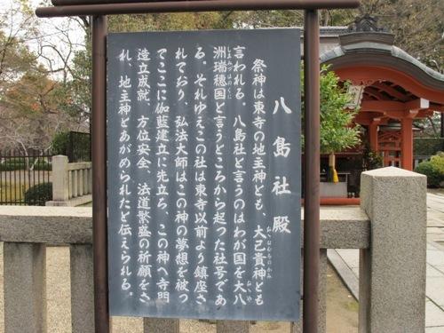 東寺・本願寺 (9)