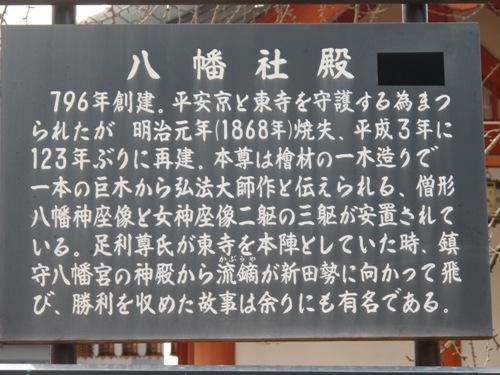 東寺・本願寺 (15)